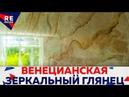 УБИЙЦА ВЕНЕЦИАНОК в ТРИ Цвета ЗЕРКАЛЬНЫЙ ГЛЯНЕЦ. Имитация МРАМОРА .