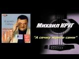 Михаил Круг - А сечку жрите сами (Audio)