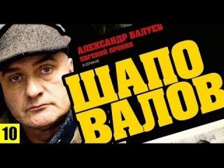 Шаповалов 10 серия - «Самозванцы» (сериал, 2012) Криминальный детектив «Шаповалов»