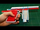 Пистолет Mauser из бумаги.
