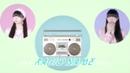 【PV】ラジオネーム
