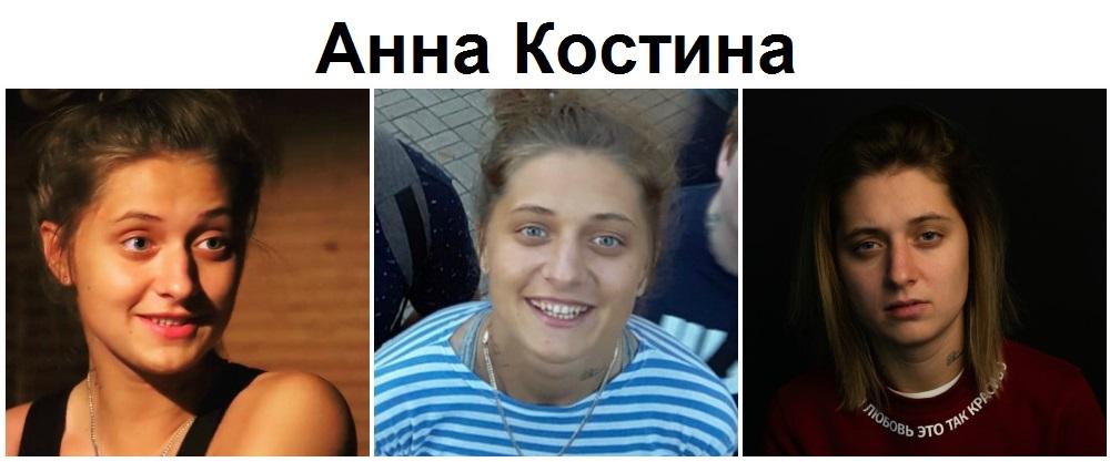 АННА КОСТИНА из шоу Пацанки 3 сезон Пятница фото, видео, инстаграм