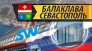 Концепция маршрута Балаклава Севастополь на основе технологии SkyWay HD