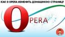Как в Opera изменить домашнюю страницу