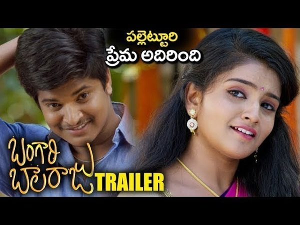 Bangari Balaraju Telugu Movie Trailer || Child Artist Karunyas Bangari Balaraju Trailer
