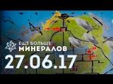 [Игровые новости] Ещё Больше Минералов 27.06.2017