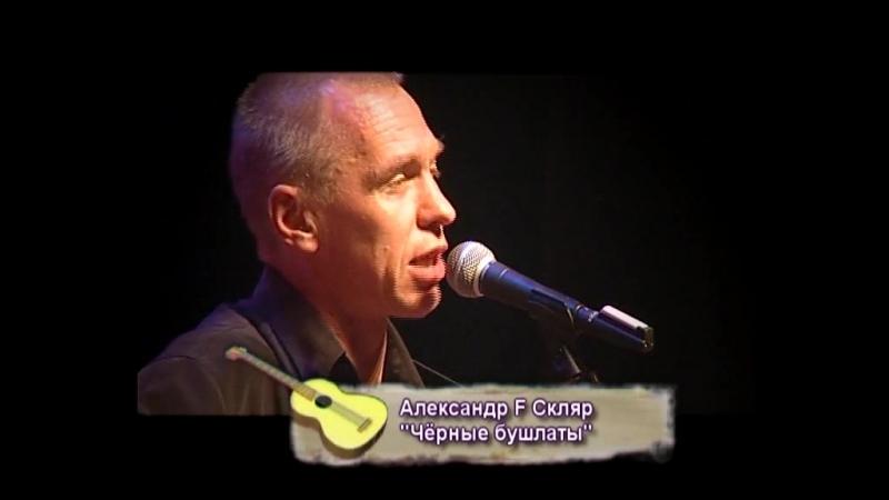 АЛЕКСАНДР Ф. СКЛЯР - чёрные бушлаты (live at '''высоцкий в сибири'', дкж, новосибирск, 25.07.2005)