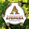Питомник растений «Алексеевская Дубрава»