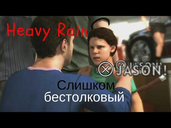 Послушный сынок - Heavy Rain 1