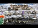 ✨ Heroes of Might and Magic 4 стрим 9. Кампания Порядка №1 - На перекрестке