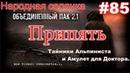 S.T.A.L.K.E.R. Народная Солянка ОП 2.1 85. Тайники Альпиниста и Амулет для Доктора в Припяти.