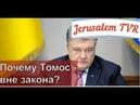 Почему Томос вне закона Об афере Порошенко - популярно и по пунктам. Часть 1.