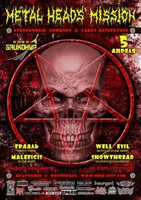 5 апреля - METAL HEADS' MISSION в Питере!