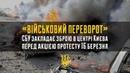 «Військовий переворот»: СБУ закладає зброю в центрі Києва перед акцією протесту 16 березня НацКорпус