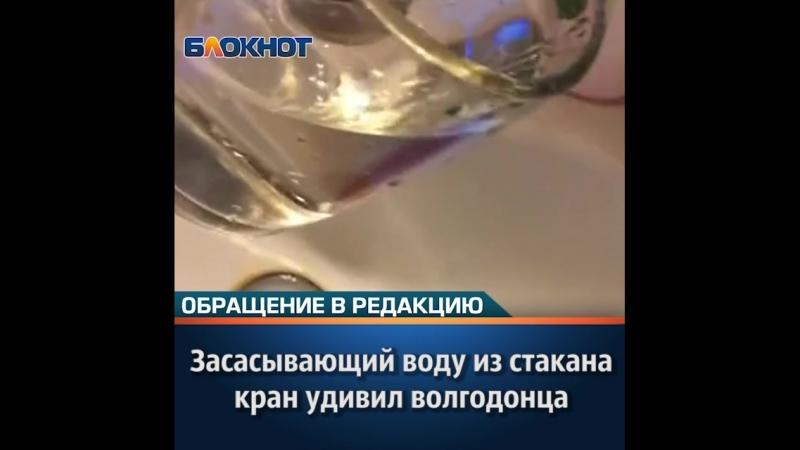 Засасывающий воду из стакана кран заснял на видео волгодонец