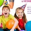 Детский День Рождения в Абсолютном мире