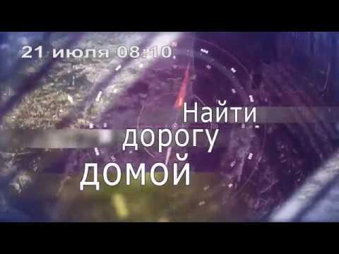 Фильм ТК Россия Чита Найти дорогу домой