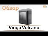 Обзор корпуса Vinga Volcano доступная функциональность