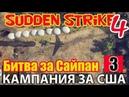 Прохождение стратегии Sudden Strike 4 The Pacific war Кампания за США Битва за Сайпан миссия 3