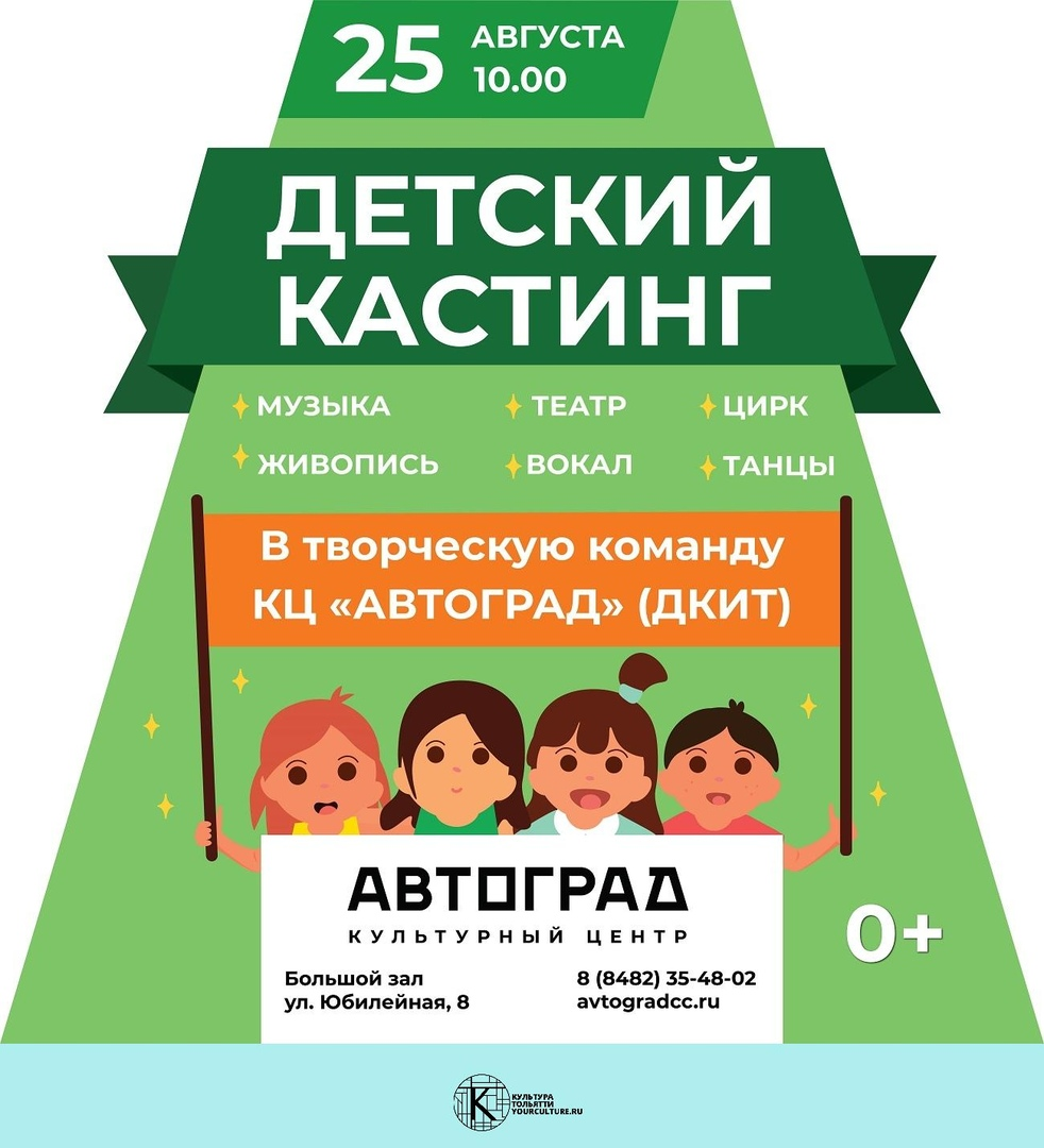 Детский кастинг 2019