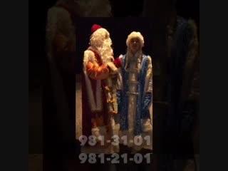 Дед Мороз и Снегурочка Спб. 88129812101 и 88129813101