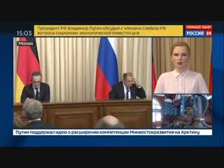 Переговоры Сергея Лаврова с главой МИД ФРГ. Главное