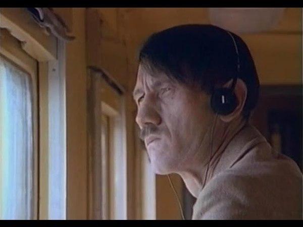 Клетка Мой маленький фюрер Фильм 1993 года