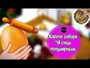 "Kadin Avataria - «Кароче говоря Я стал популярным"" World record egg Мобильная Аватария»"