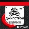 ДЖИПСТРОЙ.РФ вступай в самый большой магазин 4х4