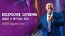 Владимир Мунтян Живая и мертвая вера Какой верой мы спасаемся