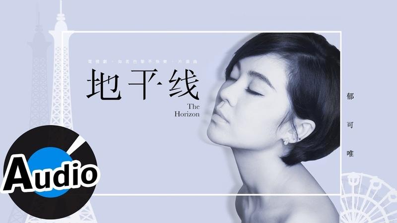 郁可唯 Yisa Yu - 地平線 The Horizon(官方歌詞版)- 電視劇《如若巴黎不快樂》片頭曲