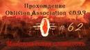 Прохождение Oblivion Association v 0 9 3 ч 62 Пропавший дворянин ч8 максимальная сложность