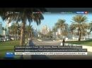 Новости на «Россия 24» • Сезон • Катар называет себя жертвой сфабрикованных фактов