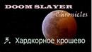 Doom Slayer Chronicles = Crusade In The Dark Realm = 3. Хардкорное крошево прохождение на русском
