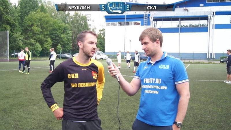 Ole Gold Cup 7x7 VI сезон. 8 ТУР. Интервью - Юрий Крюков ФК СКЛ