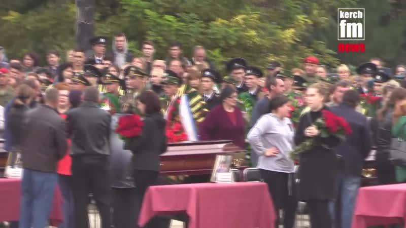 В Керчи тысячи человек попрощались с жертвами трагедии в колледже