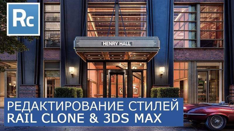 RailClone - Редактирование стилей | Itoo Rail Clone Pro 3Ds Max - Уроки для начинающих