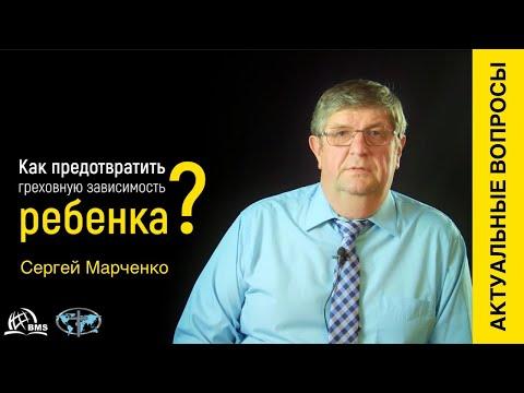 Как предотвратить греховную зависимость ребенка - Сергей Марченко | Актуальные вопросы