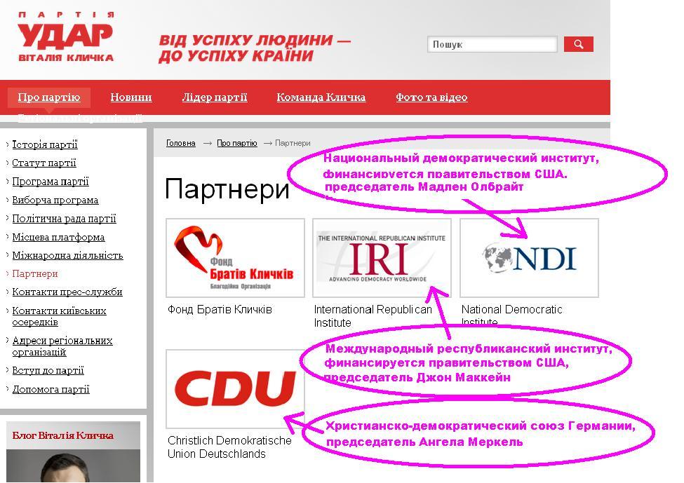 """На сайте партии """"УДАР"""" (В.Кличко) опубликованны их спонсоры"""