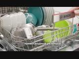Посудомоечные машины Bosch: с появлением ребёнка на кухне нужны перемены!