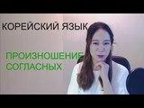 Корейский язык Трудные произношения - Согласные буквы -2- l Lena's Rukotv
