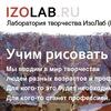 Лаборатория творчества ИзоЛаб, Москва