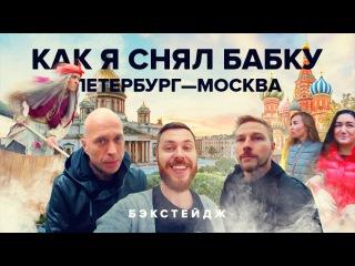 Дружко поддержал Оксимирона. Костя Павлов и его видео продакшн. Видеосъемка бабки.