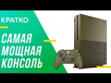 Project Scorpio — убийца PlayStation? Разбор нового Xbox
