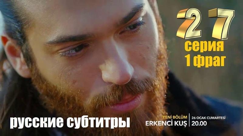 Ранняя пташка 27 серия 1 фраг РУССКИЕ СУБТИТРЫ