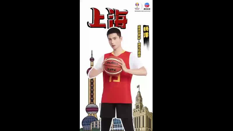 Yang Yang msg about World Basketball Championship in Beijing
