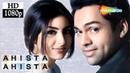 Ahista Ahista (2006) (HD) - Hindi Full Movie - Abhay Deol | Soha Ali Khan | Shayan Munshi