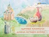 ТК Донбасс - Анонс