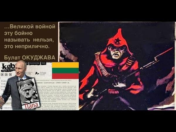 Литва публикует документы о зверствах коммуняк во время ВОВ.