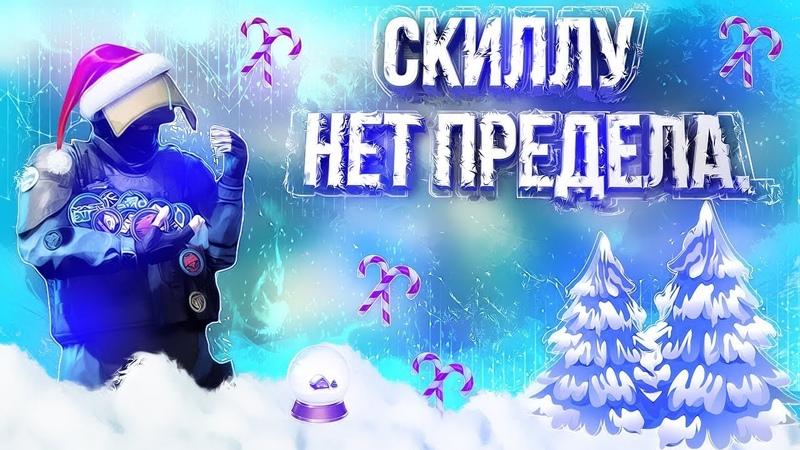 ОТ СИЛЬВЕРА ДО ГЛОБАЛА С СОФТОМ - 1 [FLEXHACK] - CS:GO